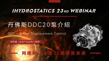 23rd Webinar | 丹佛斯DDC20泵介绍 | 张积磊
