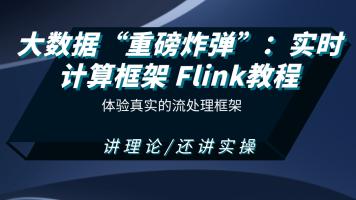 """大数据""""重磅炸弹"""":实时计算框架 Flink教程"""