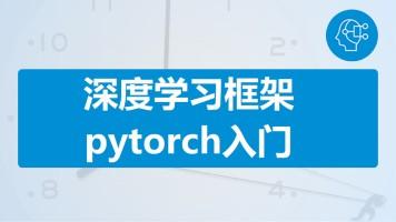人工智能基础入门到高薪就业深度学习框架pytorch入门实战_咕泡