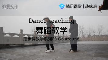 趣味班|舞蹈教学——鬼步舞教学系列03 Go around转圈