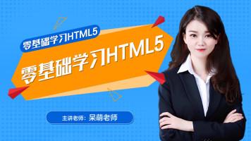Web前端从零基础到项目实战响应式网站开发之HTML5