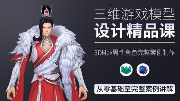 3Dmax游戏角色模型制作【云普集教育】