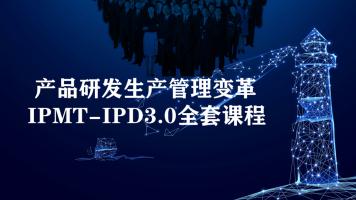 IPD构建可信高质量的产品研发体系支撑-华为业务持续增长值得借鉴
