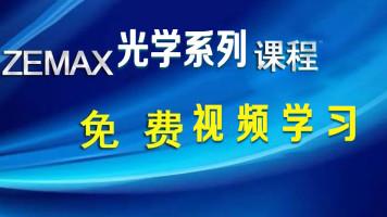 Zemax菲涅耳透镜设计工具UDS.wmv 视频时长