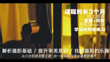 摄影拍摄VIP课程【全能班】