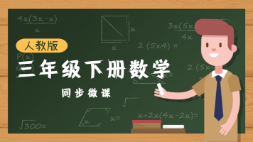 人教版小学三年级下册数学同步微课