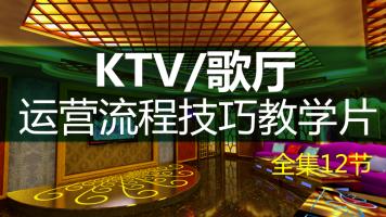 KTV歌厅运营流程技巧教学片(酒店管理系列)
