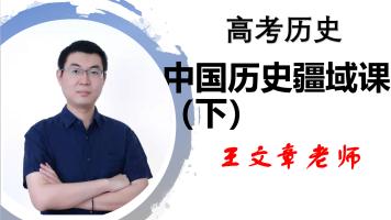 中国历史疆域课(下)---高考历史地理学素养必备课程