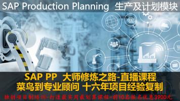 SAP PP顾问培训直播课堂-大师修炼之路