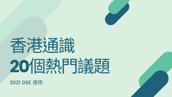 2021 DSE 香港通識-20個熱門議題