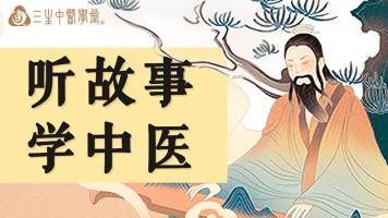 中医有趣故事-中医文化必修课-听故事学中医-小故事大道理