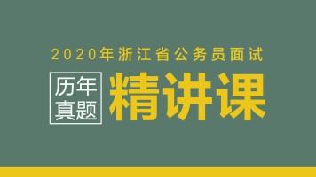 2020年浙江省公务员面试考试—历年面试真题精讲课