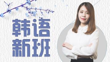 鸿鹄梦韩语零基础直达班