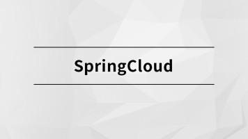 SpringCloud【马士兵教育】