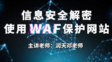 信息安全解密-使用WAF保护网站公开课