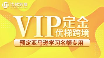 优梯跨境VIP预留名额缴纳定金亚马逊VIP体系实操课程【优梯跨境】