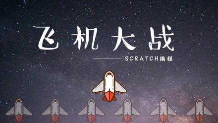 栈码公开课第二轮——scratch少儿编程之飞机大战