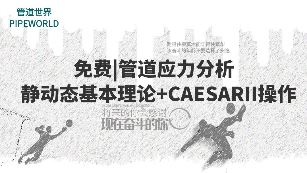管道应力分析培训及CAESARII培训-这是必修课,没基础谈何分析?