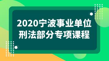 2020宁波事业单位考试—刑法部分专项课程