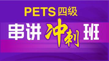 PETS四级串讲冲刺班