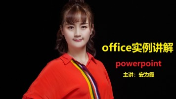 NCRE二级office之powerpoint题库(最新版)