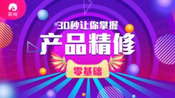 PS/淘宝美工/电商美工/ps基础/产品精修/调色/精修方法/电商设计/
