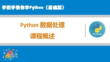 手把手教你学Python(基础篇)