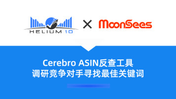 Cerebro:ASIN反查与竞争对手关键词调研利器