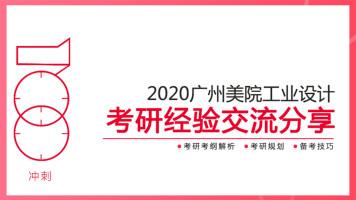 2020广州美院工业设计考研经验与交流分享【广文设计教育】