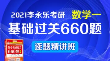 2021年李永乐基础过关660题(数学一)精讲班