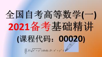 ②全国自考高等数学(一)00020基础精讲(2021下半年备考)