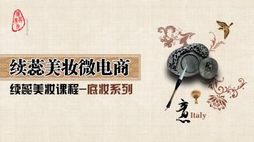续蕊美妆产品课—底妆系列