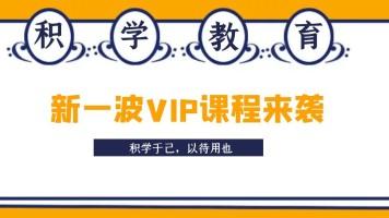 塑胶模具设计-VIP课程
