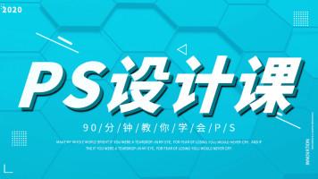 PS体验课-4节直播  10.09日  开课  晚