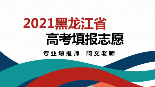 2021年黑龙江省高考志愿填报
