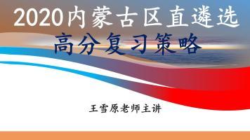 2020内蒙古区直遴选公开课