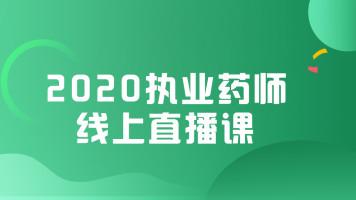2020执业药师线上直播课