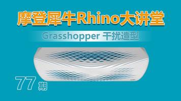 摩登犀牛Rhino第77讲 grasshopper 干扰造型 简单讲解