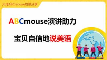 ABCmouse演讲助力宝贝自信地说美语