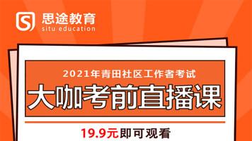 思途2021年青田社区工作者考试大咖考前直播课