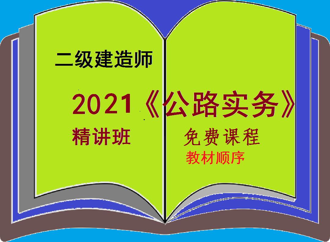 2021二级建造师(二建)《公路工程管理与实务》精讲班-直播+录播