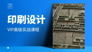 野马学院【印刷/版式设计】VIP高级实战课程