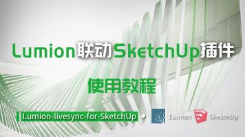 Lumion联动SketchUp插件使用教程 livesync-for-SketchUp