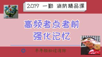 2019消防工程师考前大串讲及强化记忆班
