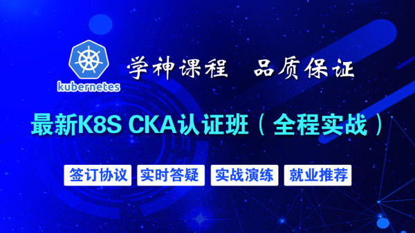 docker/k8s/Kubernetes CKA 认证班(全程实战)