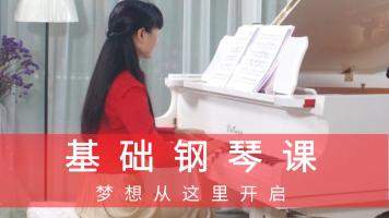 钢琴入门小白训练营