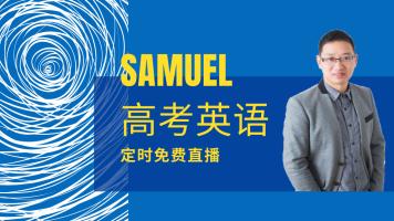 Samuel高考英语