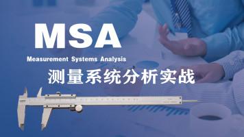 质量管理五大工具系列:测量系统分析(MSA)实战