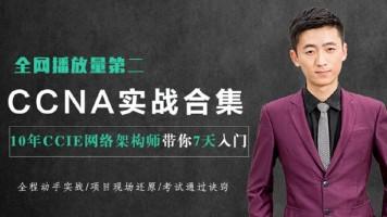 2020最新版CCNA精讲教程-实战版 - 康sir