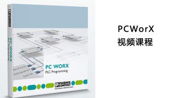 PCWorX视频课程